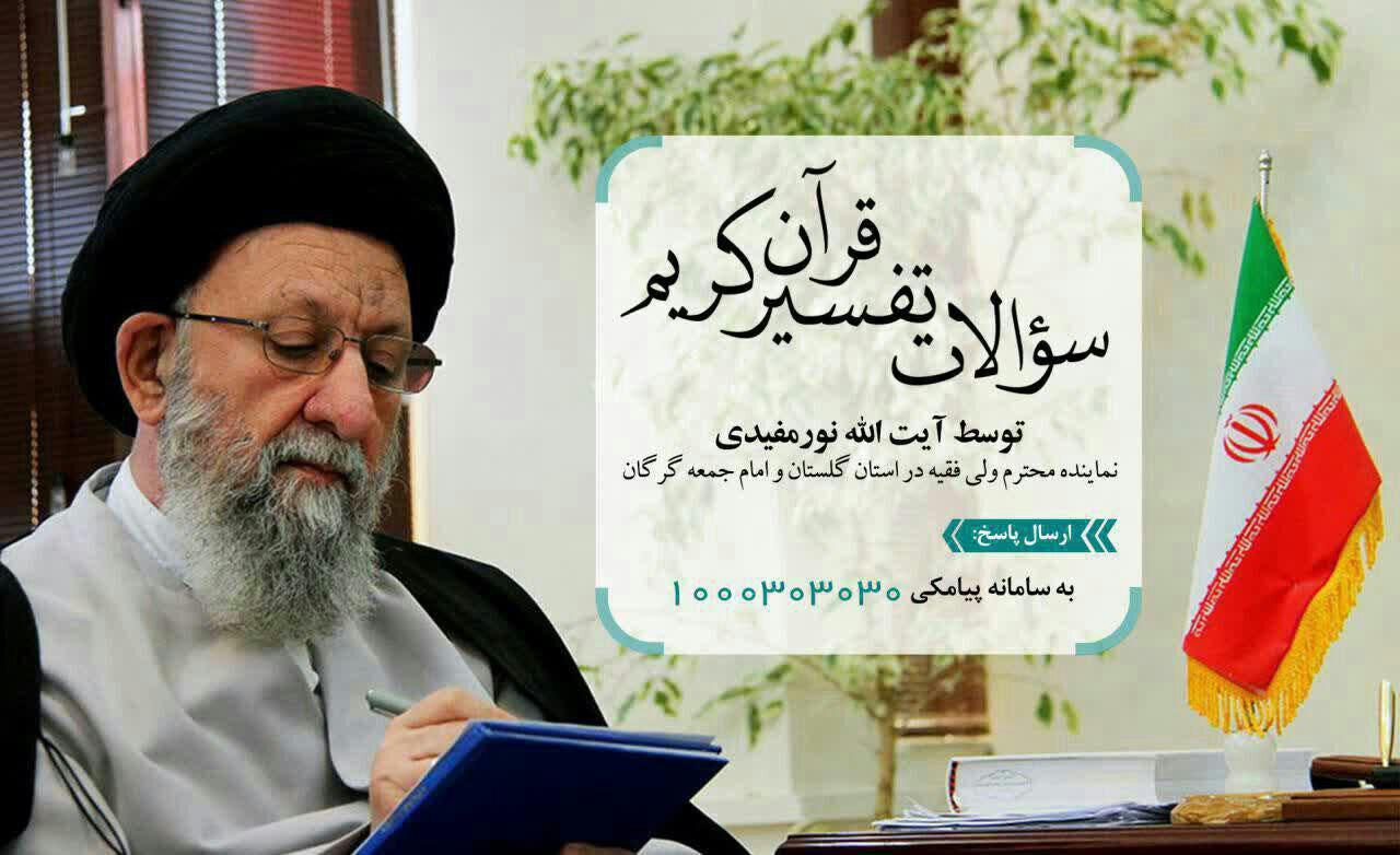 مسابقه پیامکی تفسیر قرآن کریم هفته آخر شهریور ماه