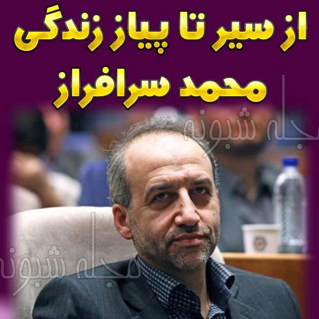 بیوگرافی محمد سرافراز رئیس سابق صدا و سیما + جنجالها و حواشی
