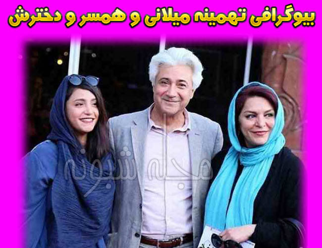 بیوگرافی تهمینه میلانی کارگردان و همسرش و دخترش + حواشی و تصاویر