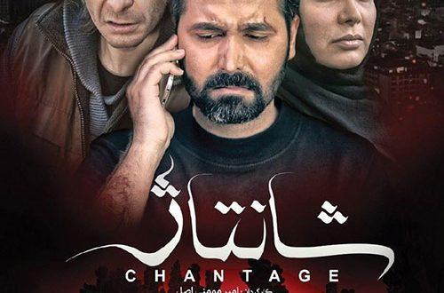 دانلود فیلم ایرانی شانتاژ با لینک مستقیم و رایگان