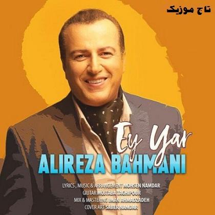 دانلود آهنگ علیرضا بهمنی بنام ای یار