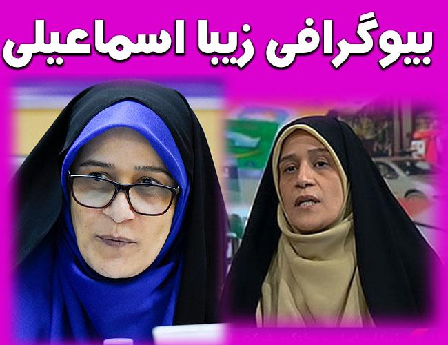 بیوگرافی زیبا اسماعیلی + علت بازداشت زیبا اسماعیلی