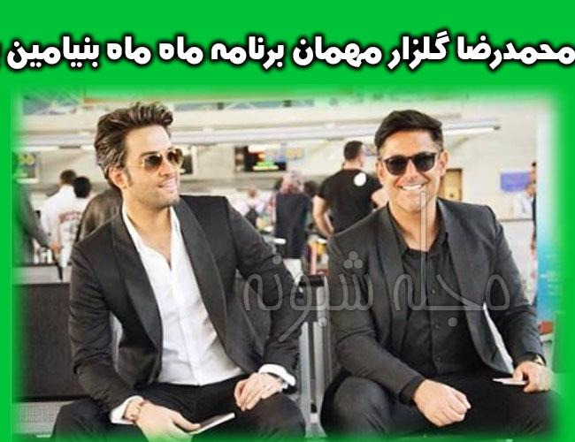 محمدرضا گلزار مهمان برنامه ماه ماه بنیامین بهادی 18 اردیبهشت 98