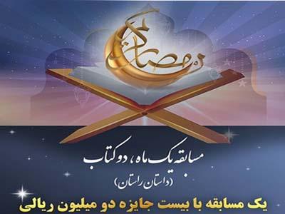 مسابقه یک ماه، دو کتاب ویژه ماه مبارک رمضان