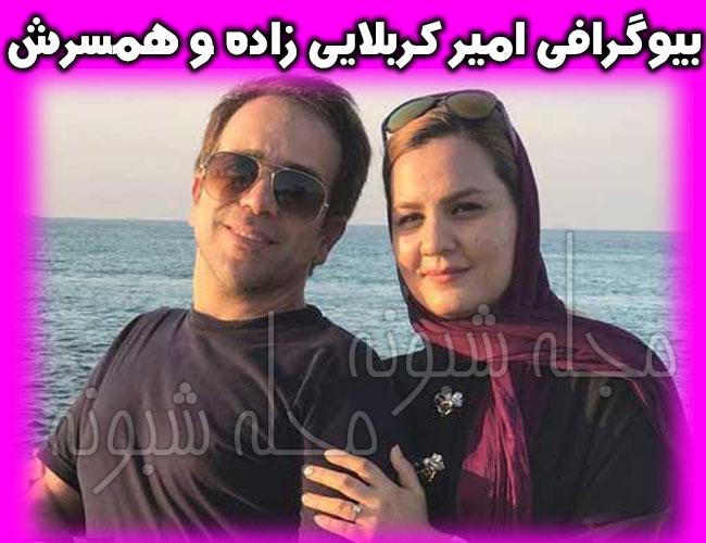 بیوگرافی امیر کربلایی زاده بازیگر و همسرش + تصاویر