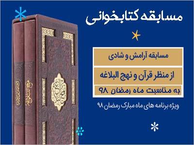 مسابقه کتابخوانی آرامش و شادی از منظر قرآن و نهج الابلاغه