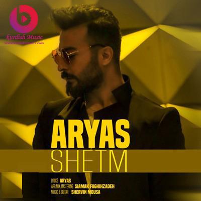دانلود موزیک ویدیو شیتم از آریاس جوان | ئاریاس جەڤان شێتم | Aryas Javan Shetm 2019