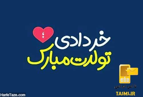 عکس نوشته خرداد ماه | متن تبریک عکس پروفایل تولد خرداد ماه