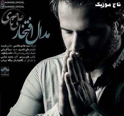 دانلود آهنگ علی ناصری بنام مدال افتخار