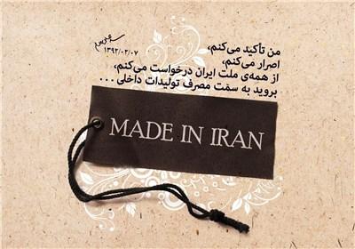 صفر تا صد حمایت از کالای ایرانی