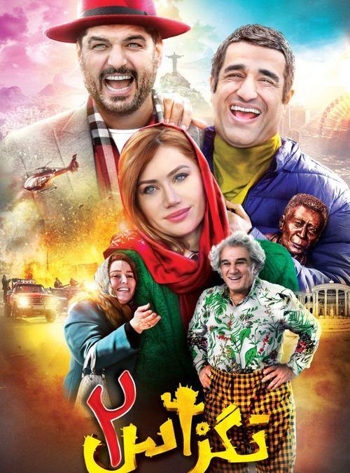 دانلود فیلم سینمایی تگزاس 2 با کیفیت عالی
