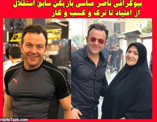 بیوگرافی ناصر عباسی فوتبالیست + ماجرای اعتیاد