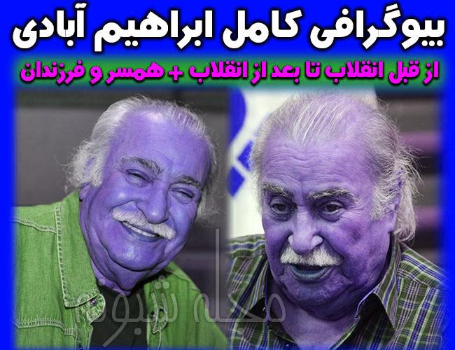 بیوگرافی ابراهیم آبادی بازیگر +خبر درگذشت ابراهيم آبادي