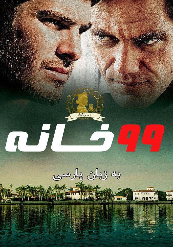 دانلود فیلم 99 خانه 2015 دوبله فارسی و سانسور شده