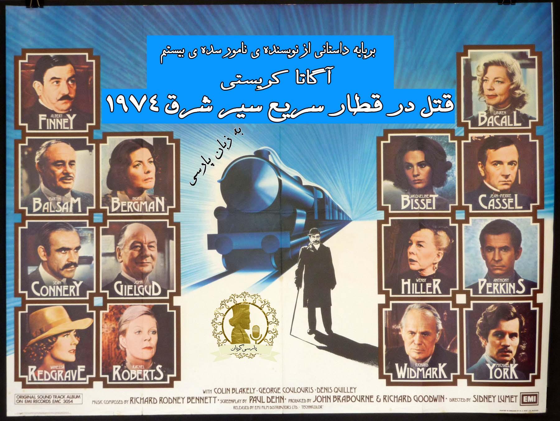 دانلود فیلم قتل در قطار سریع سیر شرق 1974 دوبله فارسی و سانسور شده