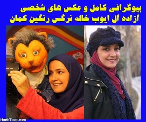 بیوگرافی و عکس های آزاده آل ایوب (خاله نرگس) رنگین کمان