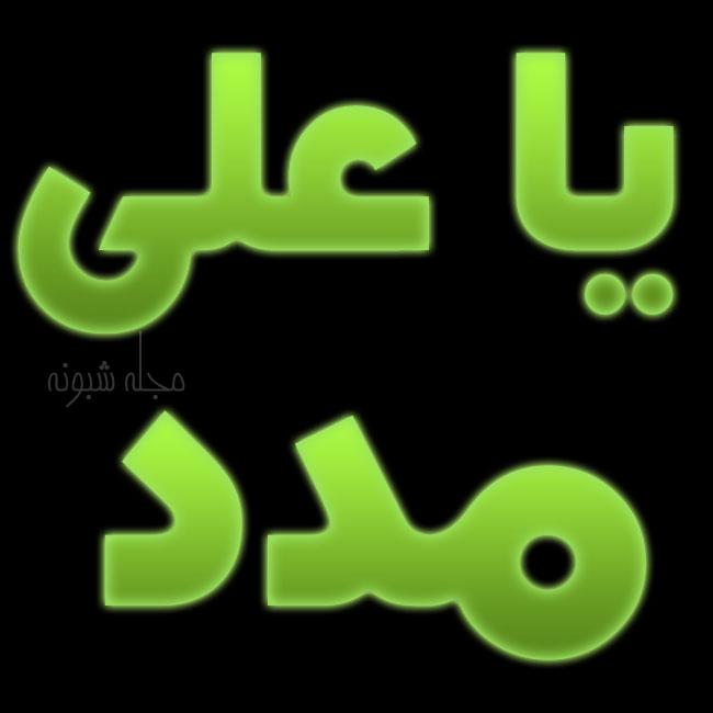 عکس پروفایل شهادت امام علی + پیامک و متن تسلیت شهادت حضرت علی