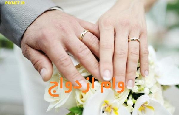 نحوه گرفتن وام 30 میلیون تومانی ازدواج اعلام شد