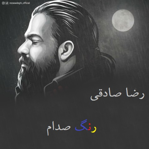 نسخه بیکلام آهنگ رنگ صدام از رضا صادقی