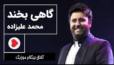 نسخه بیکلام آهنگ گاهی بخند از محمد علیزاده