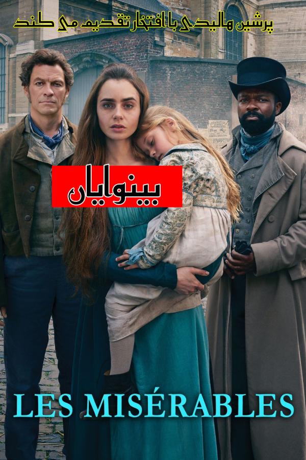 دانلود سریال بینوایان Les Misérables با زیرنویس فارسی