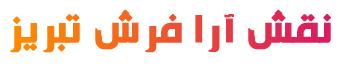 برترین شرکت نخ و نقشه تبریز متعلق به کدام شرکت است؟