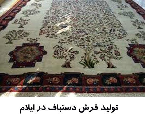 تولید فرش دستباف در ایلام سه برابر می شود