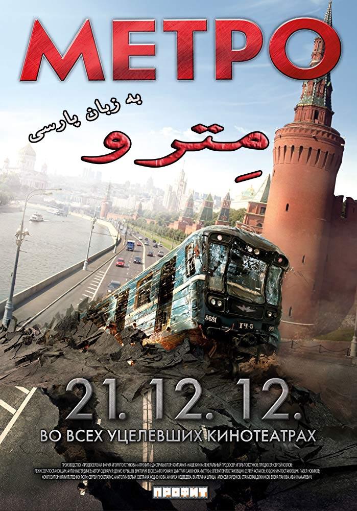 دانلود فیلم مترو 2013 دوبله فارسی و سانسور شده