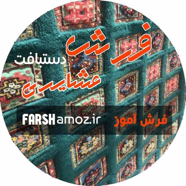 فرش عشایر نایین اصفهان