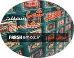 تصاویر و قیمت قالیچه های دستبافت عشایر نائین اصفهان