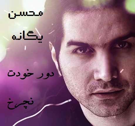 نسخه بیکلام آهنگ دور خودت نچرخ از محسن یگانه