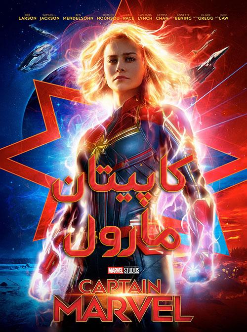 دانلود رایگان فیلم کاپیتان مارول با دوبله فارسی Captain Marvel 2019 BluRay