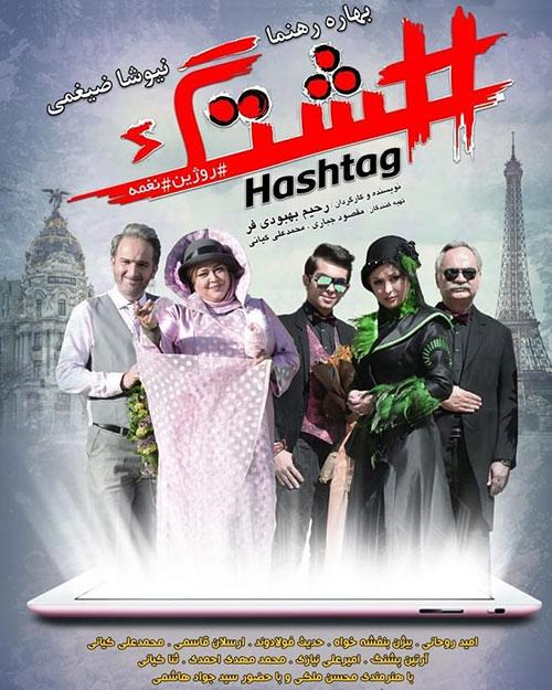دانلود رایگان فیلم سینمایی هشتگ Hashtag با کیفیت 1080p Full HD