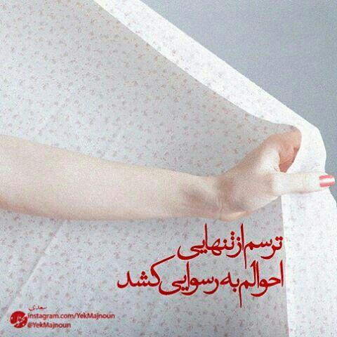 عکس پروفایل نوشته تنهایی