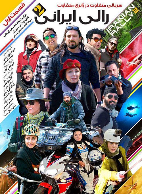 قسمت اول سریال رالی ایرانی 2