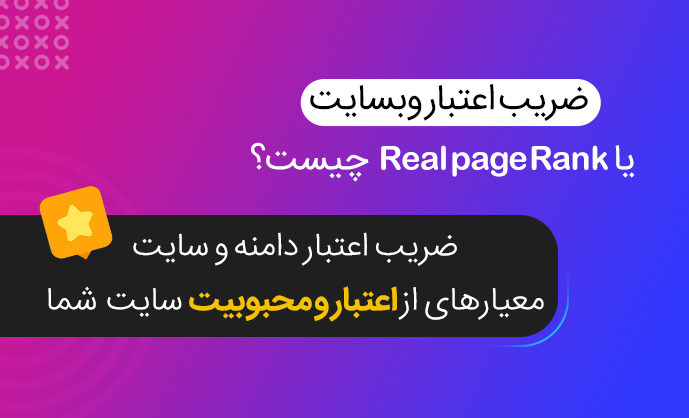 Real PageRank یا ضریب اعتبار سایت