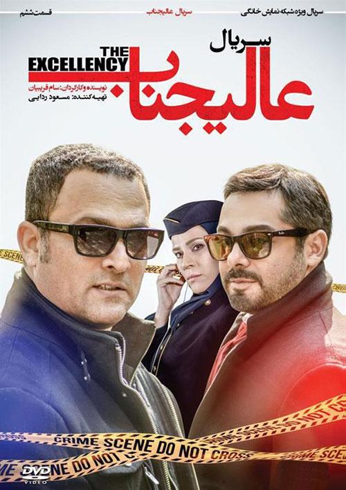 دانلود سریال ایرانی عالیجناب به صورت رایگان همه قسمت ها