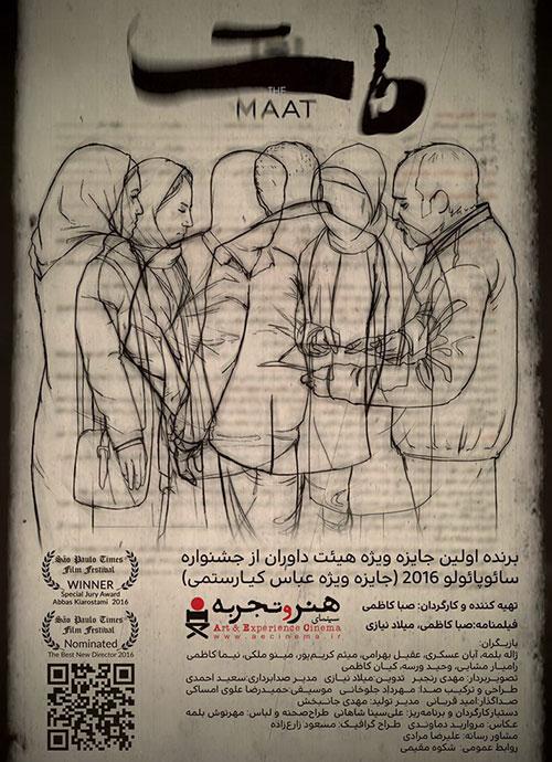 دانلود فیلم ایرانی مات