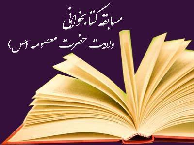 مسابقه کتابخوانی ولادت حضرت معصومه (س)