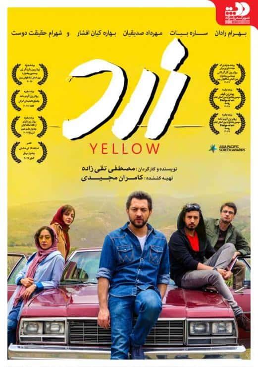 دانلود فیلم زرد با کیفیت عالی
