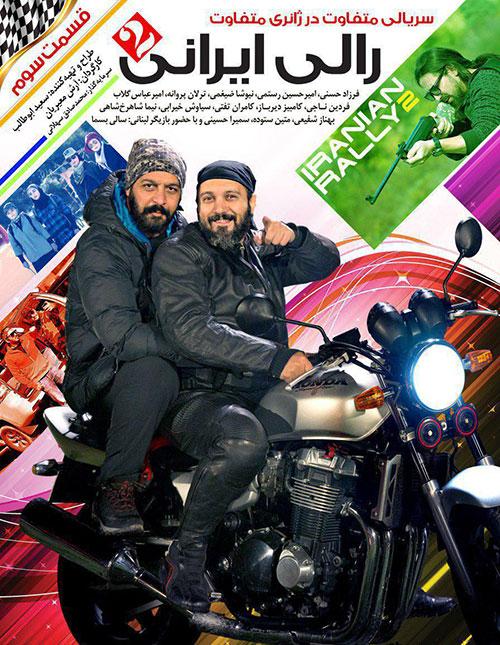 قسمت سوم سریال رالی ایرانی2