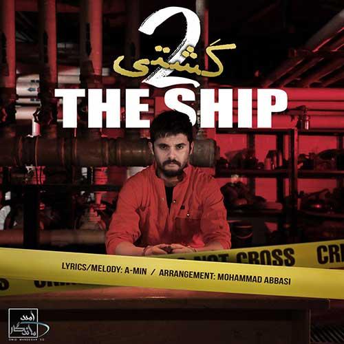 دانلود آهنگ جدید سینا پارسیان به نام کشتی ۲