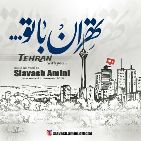 دانلود آهنگ جدید سیاوش امینی به نام تهران با تو