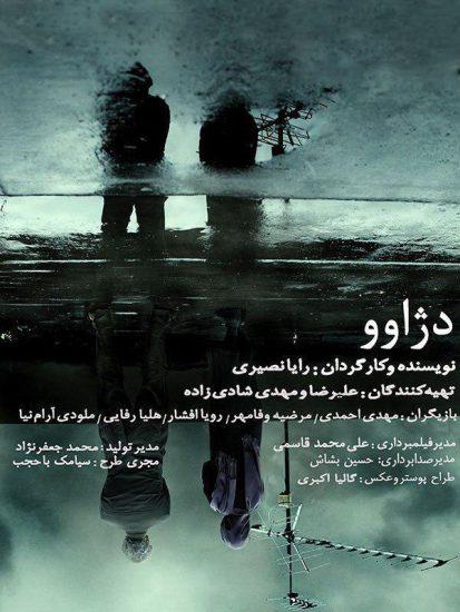 دانلود رایگان فیلم ایرانی جدید دژاوو با لینک مستقیم کیفیت بالا