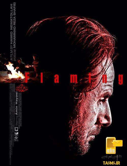 دانلود فیلم سینمایی ایرانی جدید «شعله ور»
