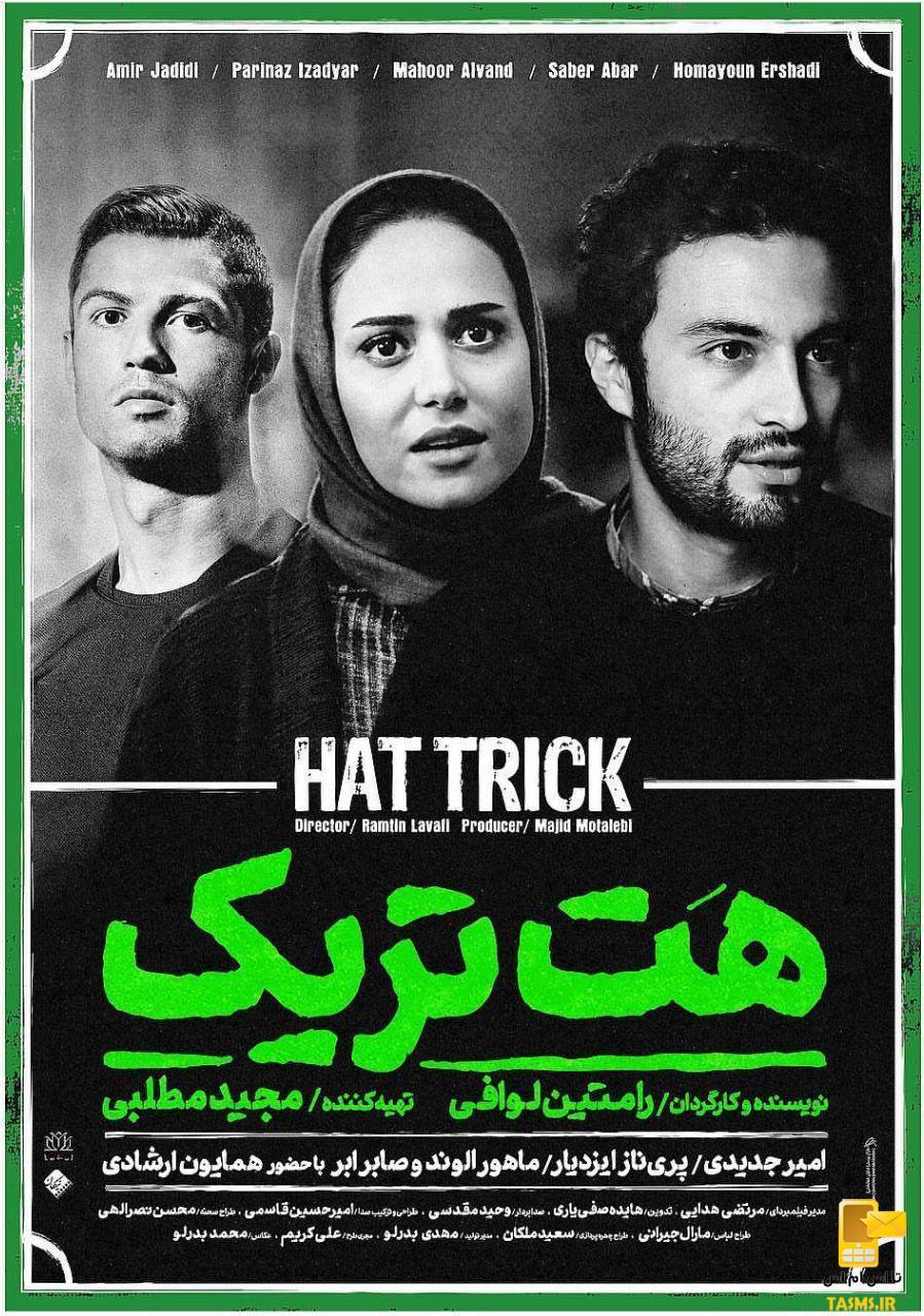 دانلود فیلم سینمایی ایرانی هت تریک