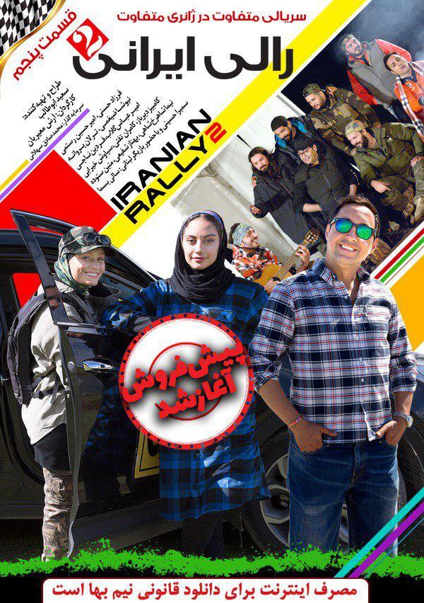قسمت پنجم سریال رالی ایرانی 2