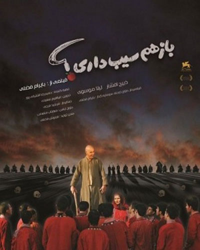 دانلود فیلم سینمایی باز هم سیب داری