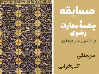 مسابقه فرهنگی چشمه معارف رضوی