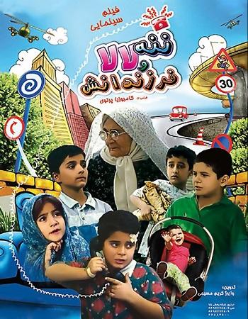 دانلود فیلم سینمایی ننه لالا و فرزندانش